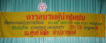 Barefoot MBA banner